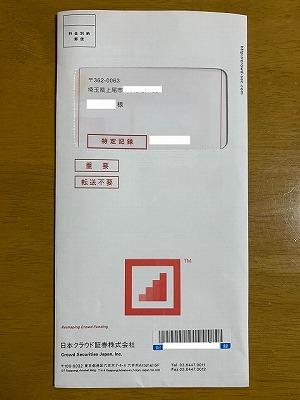 クラウドバンクから届いた特定記録郵便