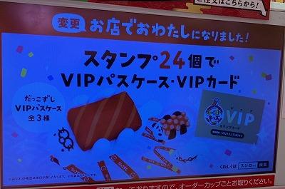 スシローVIPパスケース&VIPカード