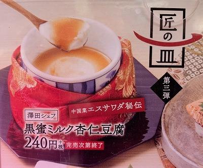 スシロー匠の皿第三弾 杏仁豆腐