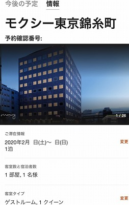 モクシー錦糸町の宿泊予約画面