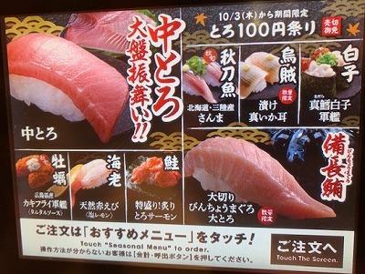 とろ100円祭りのメニュー
