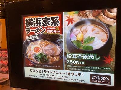 はま寿司のラーメンメニュー
