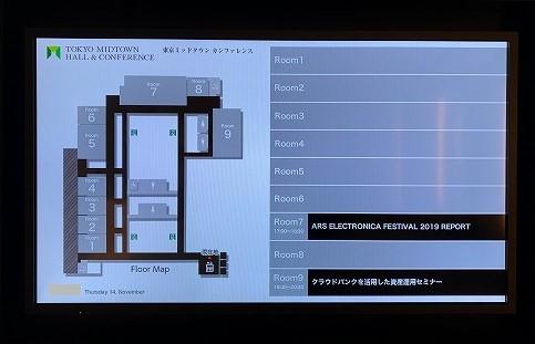 東京ミッドタウンカンファレンス案内図