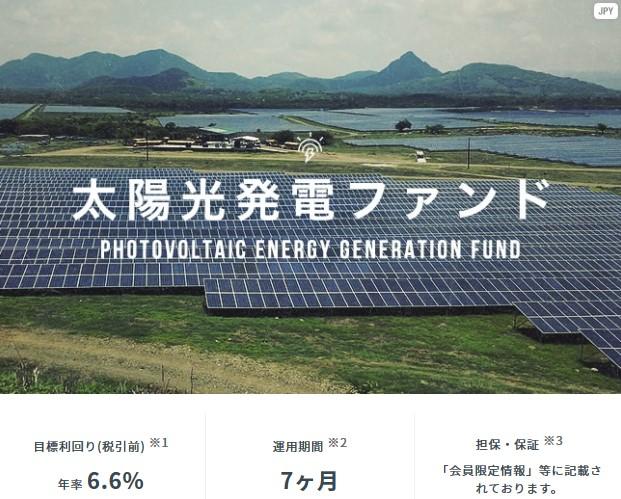 太陽光発電ファンドの概要