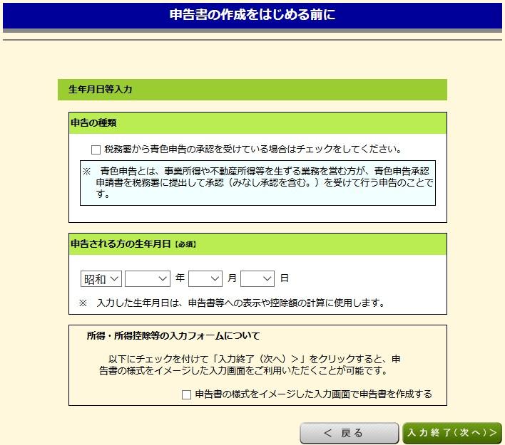 確定申告書作成前の青色申告有無・生年月日・入力フォームの確認画面