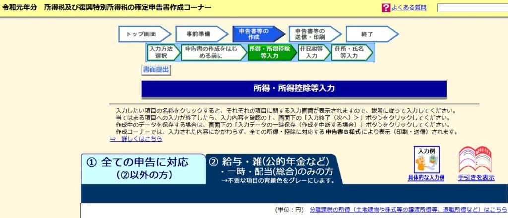 所得税の確定申告書 申告選択画面