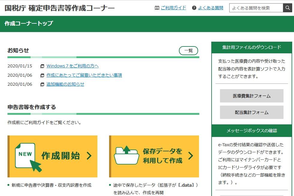 国税庁確定申告書作成コーナーTOP画面