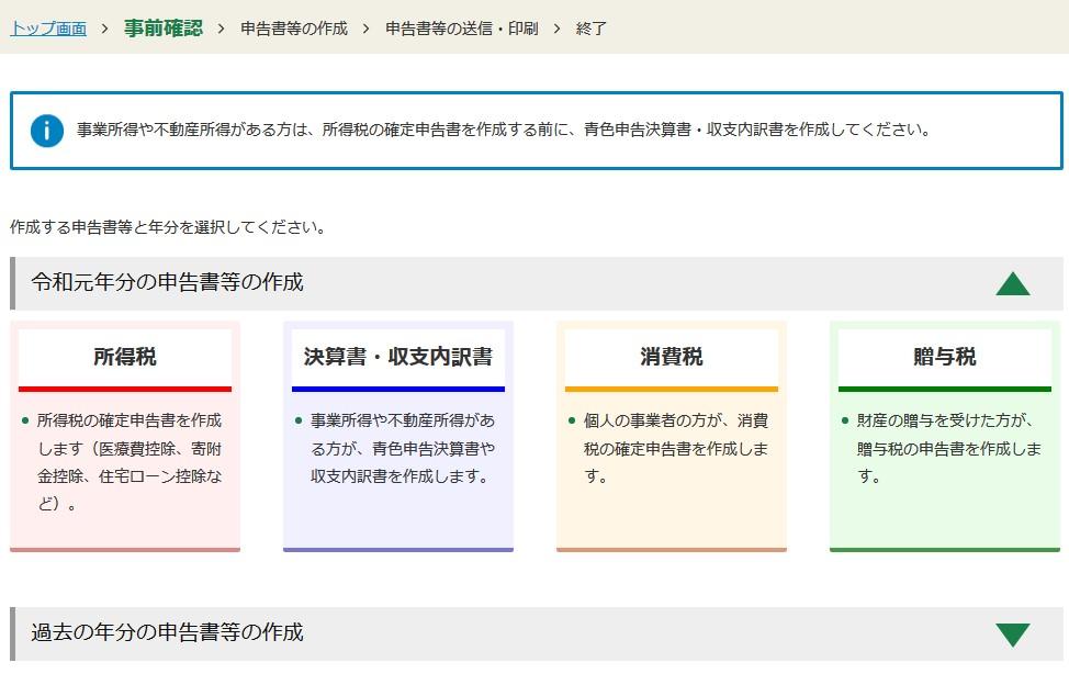 令和元年分の申告書等選択画面