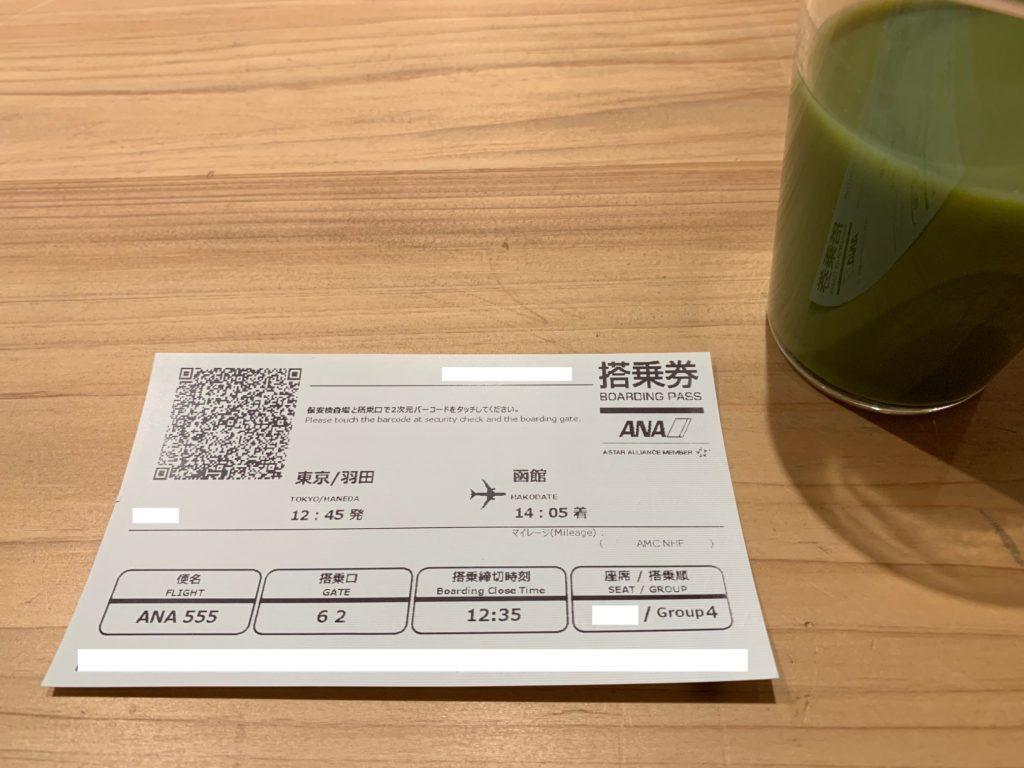 羽田発函館行きの搭乗券