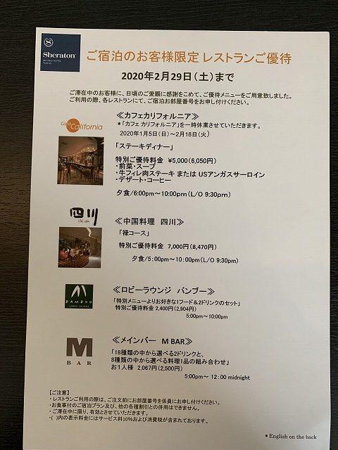 シェラトン都ホテル東京 プレミアムフロア スーペリア レストランご優待の案内