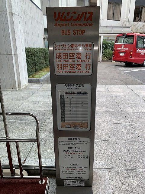 シェラトン都ホテル東京 リムジンバスの時刻表