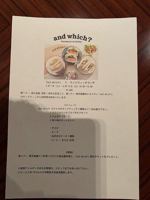 シェラトン都ホテル東京 ラウンジバンブーのand whichのサンドイッチ Setメニュー