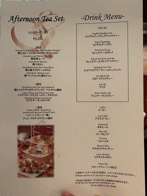 シェラトン都ホテル東京 ラウンジバンブーのアフタヌーンティーセットメニュー