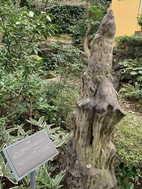 シェラトン都ホテル東京 庭園の石筍