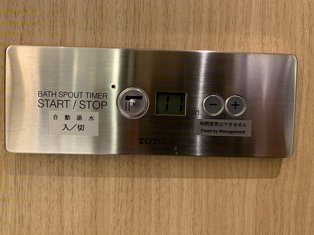 シェラトン都ホテル東京 プレミアムフロア スーペリア 自動湯はり機能