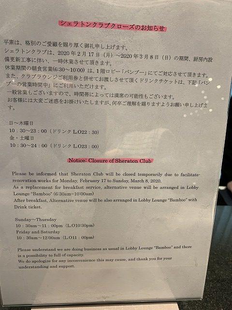 シェラトン都ホテル東京 シェラトンクラブクローズのお知らせ