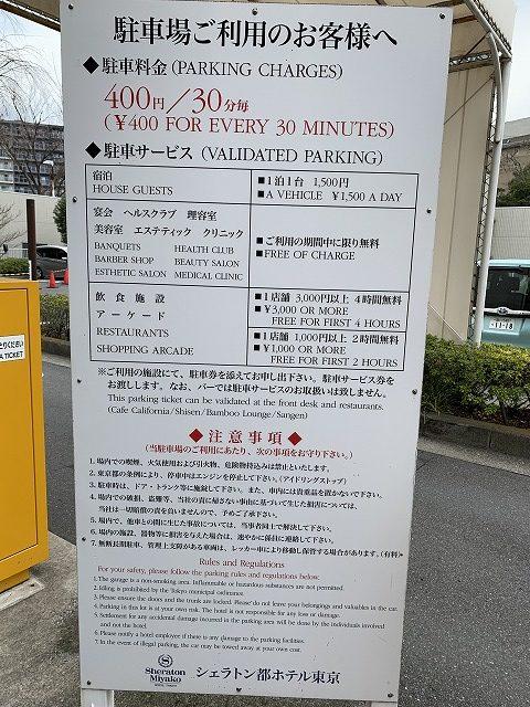 シェラトン都ホテル東京の駐車場利用料金案内