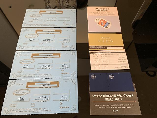シェラトン都ホテル東京のフロントで頂いたカードキー・ラウンジチケット・無料ドリンクチケット・無料朝食券