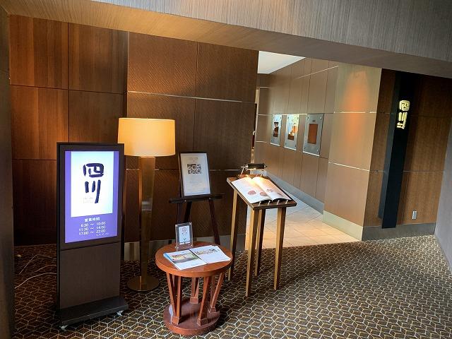 シェラトン都ホテル東京 中華料理『四川』外観
