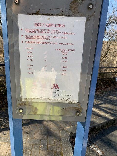 富士マリオットホテル山中湖 送迎バス時刻表