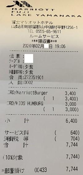 富士マリオットホテル山中湖 ルームサービス領収書