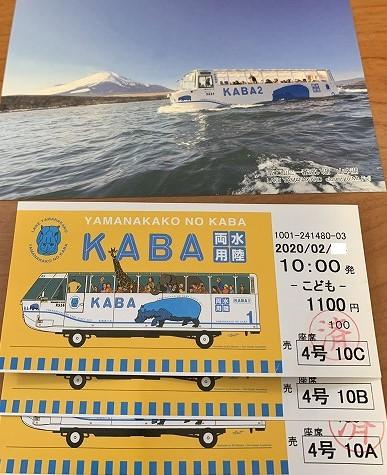 山中湖KABA BUS絵葉書&チケット
