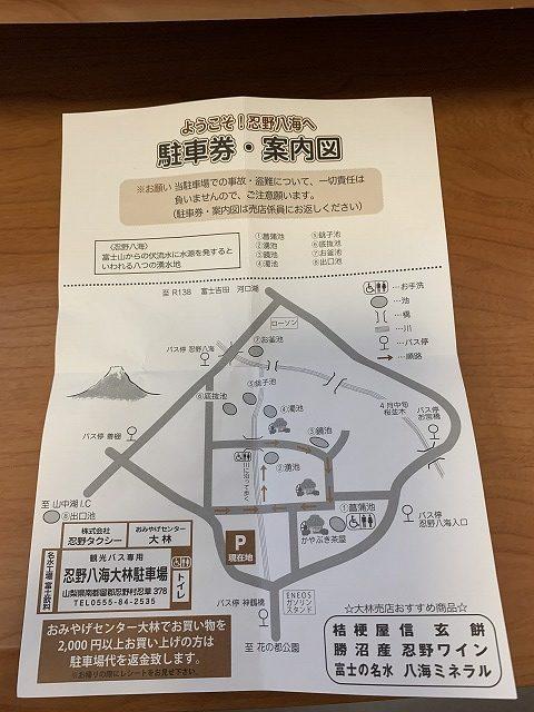 山中湖 忍野八海 案内図