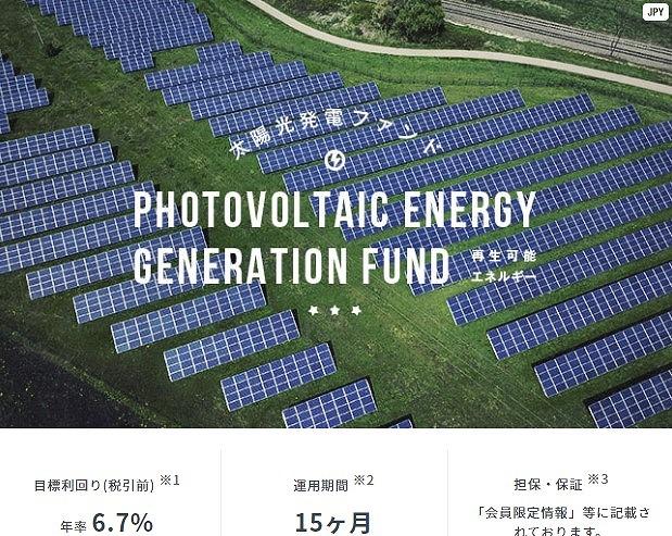 太陽光発電ファンド 第1679号 案件概要
