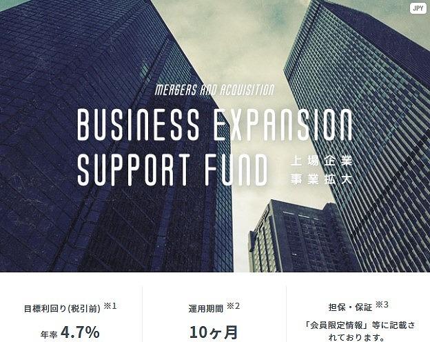 上場企業事業拡大支援ファンド第186号案件 募集概要