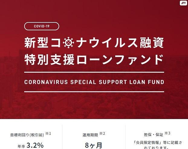 新型コロナウイルス融資特別支援ローンファンド第1号 募集概要