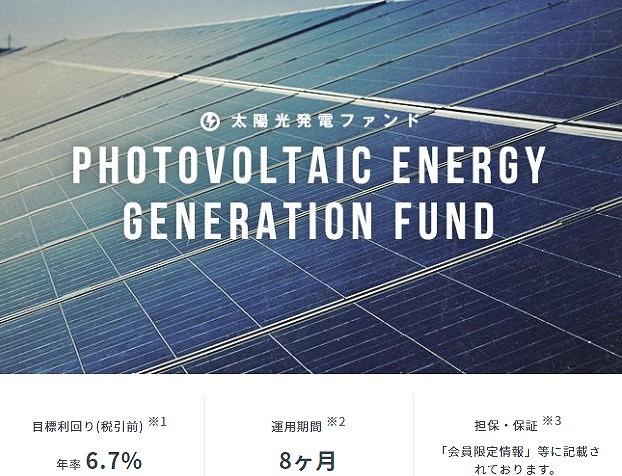 太陽光発電ファンド第1763号 募集概要