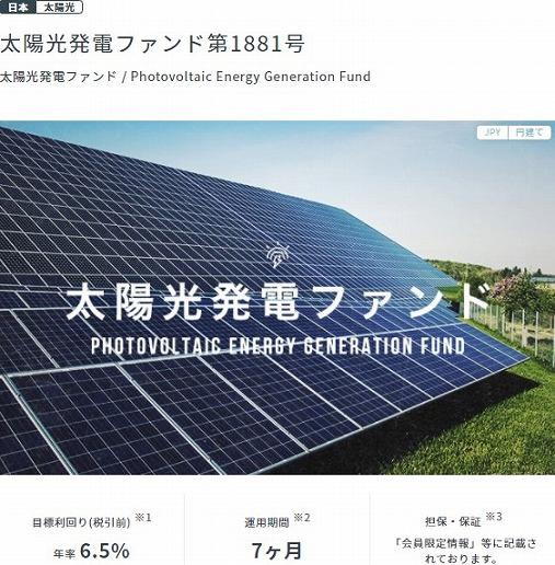 太陽光発電ファンド1881号 案件概要