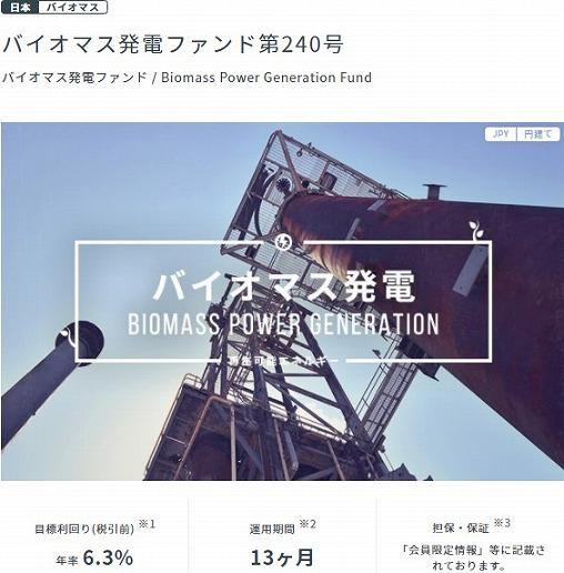 バイオマス発電ファンド240号 案件概要