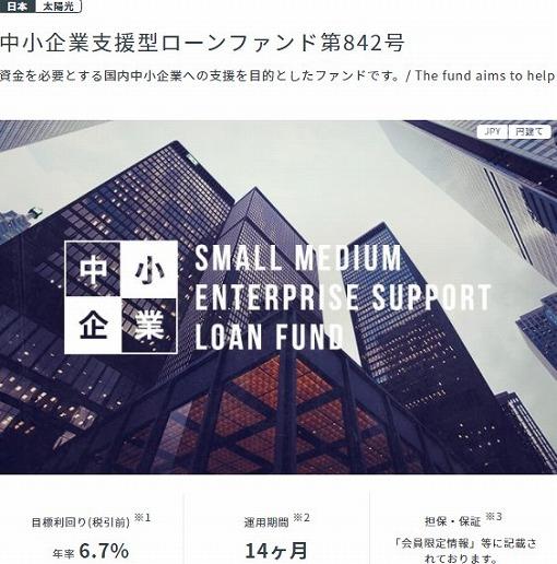 中小企業支援型ローンファンド842号 案件概要
