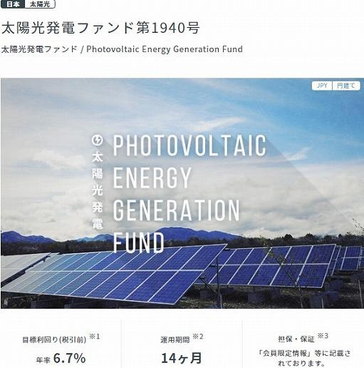 太陽光発電ファンド1940号 案件概要