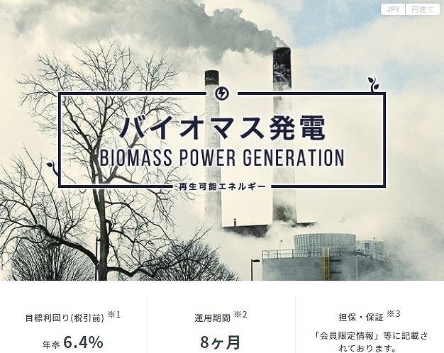 バイオマス発電ファンド第254号 案件概要