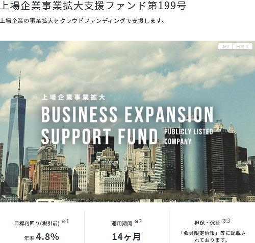 上場企業事業拡大支援ファンド199号 案件概要