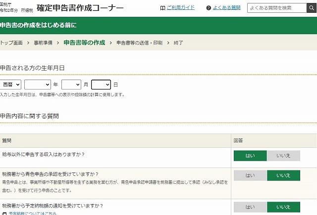 国税庁確定申告書等作成コーナーを利用した確定申書類作成方法 紹介④