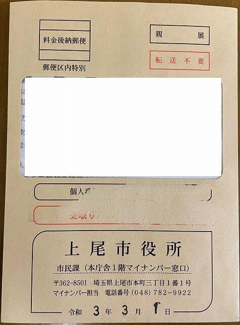 マイナンバーカード交付申請完了のお知らせ