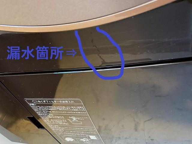 東芝ドラム式洗濯乾燥機TW-117の漏水写真