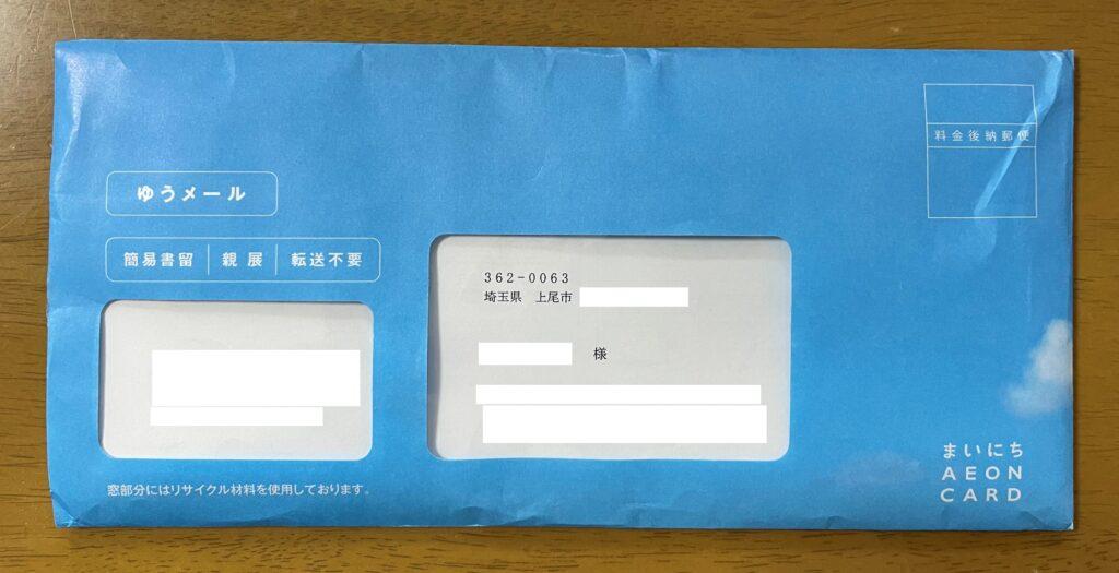 イオン首都高カードが届いた時の封筒
