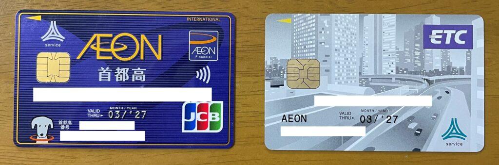イオン首都高カードとETCカード